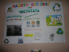 Проект за опазване на чистотата -